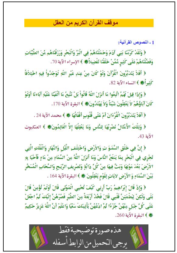 ��� ������ ��������� ���� ������ ������ �� ����� ������� ����� alkoraan-al3akl.png