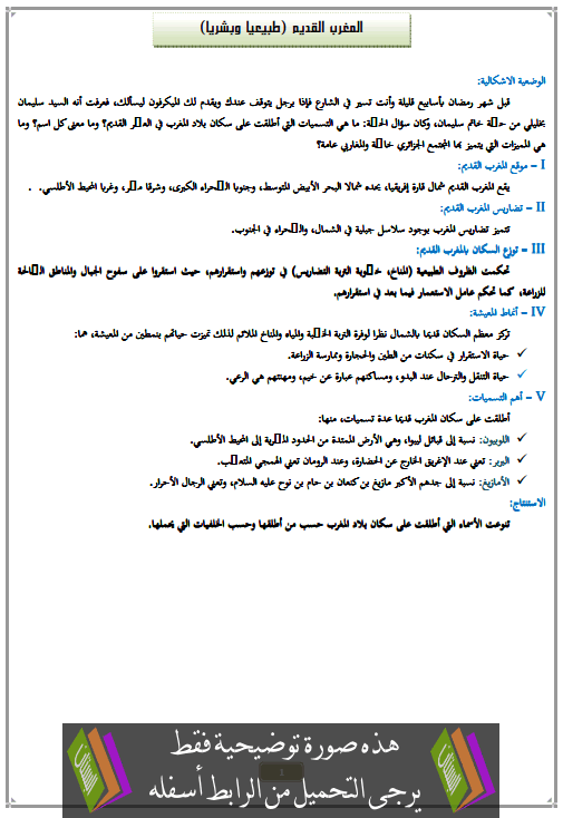 ��� ������� ������ ������ ����� ������� almaghrib-alkadim.pn
