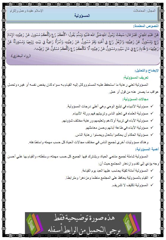 درس التربية الإسلامية المسؤولية الرابعة متوسط almasolia.png