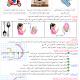 مذكرات ودروس الفيزياء وحلول تمارين الكتاب المدرسي مقتبسة من احسن المواقع السنة الرابعة متوسط Almiraat-alkorawia-80x80
