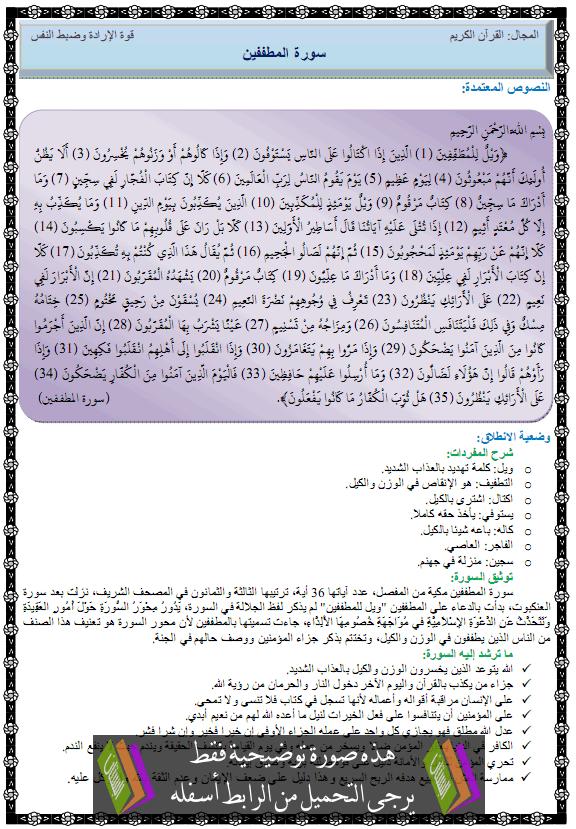درس التربية الإسلامية سورة المطففين الثانية متوسط almotafifin.png