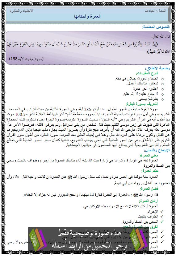 درس التربية الإسلامية العمرة وأحكامها الثالثة متوسط alomra.png