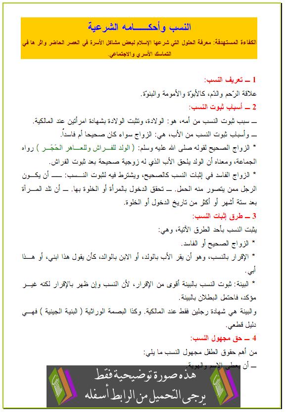 درس العلوم الإسلامية النسب وأحكامه الشرعية الثالثة ثانوي anasab-wa-ahkamoho.p