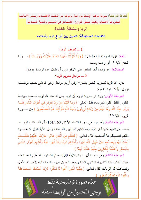 درس العلوم الإسلامية الربا ومشكلة الفائدة الثالثة ثانوي ariba.png