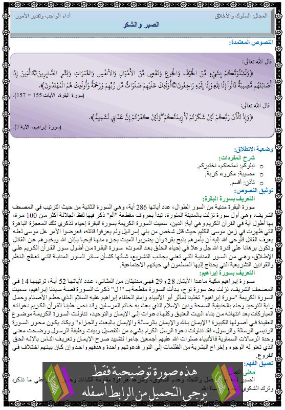 درس التربية الإسلامية الصبر والشكر الثالثة متوسط asabr-chokr.png