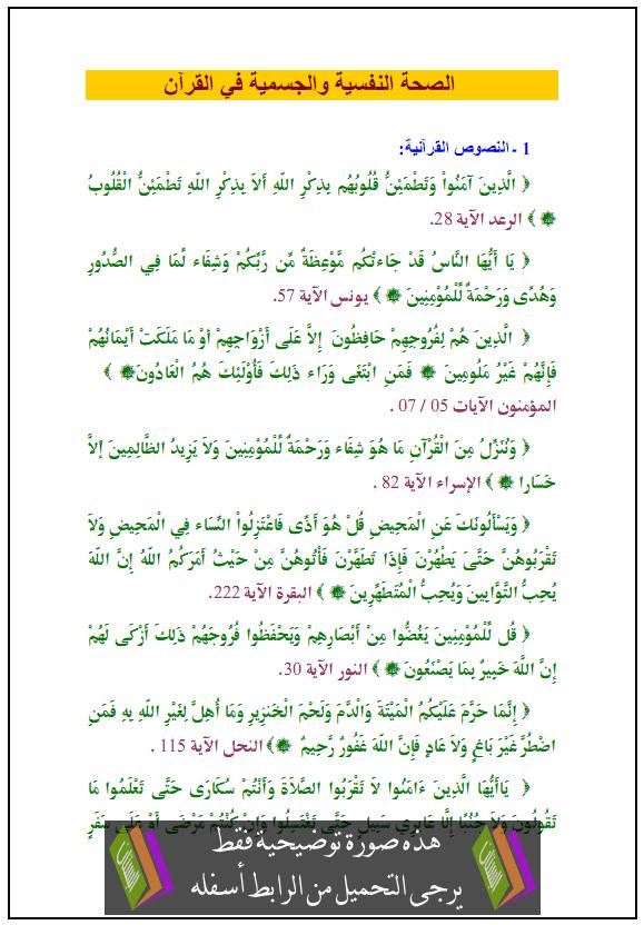 درس العلوم الإسلامية الصحة الجسمية والصحة النفسية الثالثة ثانوي asiha-nafsia-jismia.
