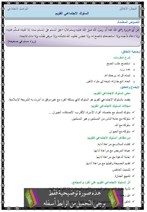 درس التربية الإسلامية السلوك الاجتماعي القويم asolok-alijtimai.png