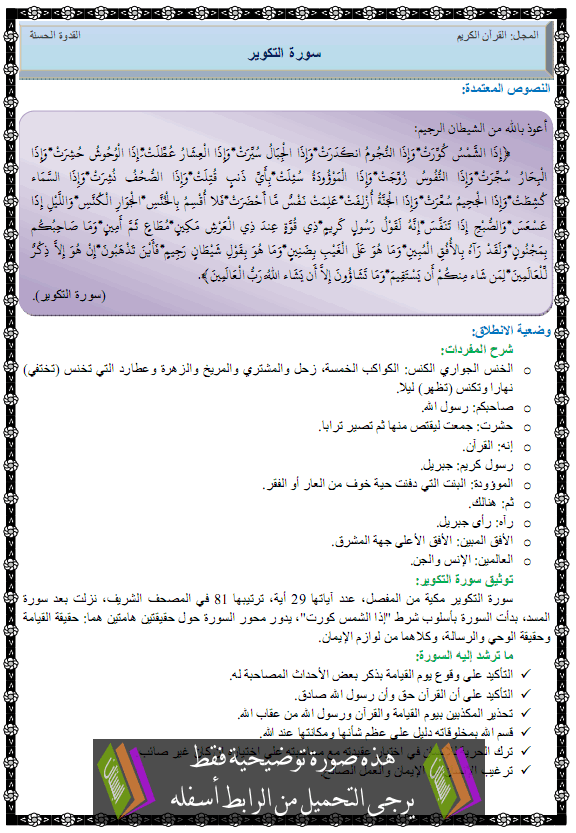 درس التربية الإسلامية سورة التكوير الثانية متوسط atakwir.png