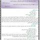 مذكرات و حوليات اللغة العربية و التربية الإسلامية للسنة الرابعة متوسط Atawakol-atawakol-80x80