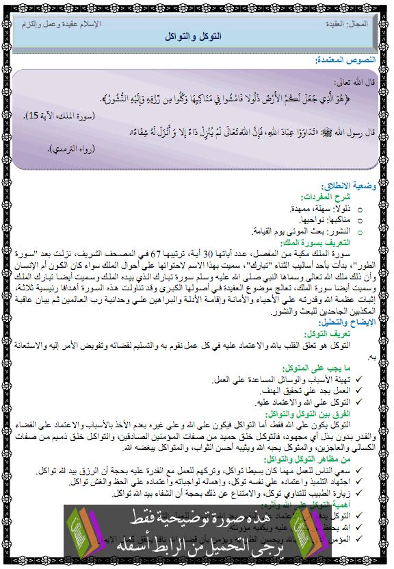 درس التربية الإسلامية التوكل والتواكل الرابعة متوسط atawakol-atawakol.pn