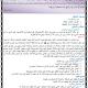 مذكرات و حوليات اللغة العربية و التربية الإسلامية للسنة الرابعة متوسط Fadl-lah-80x80