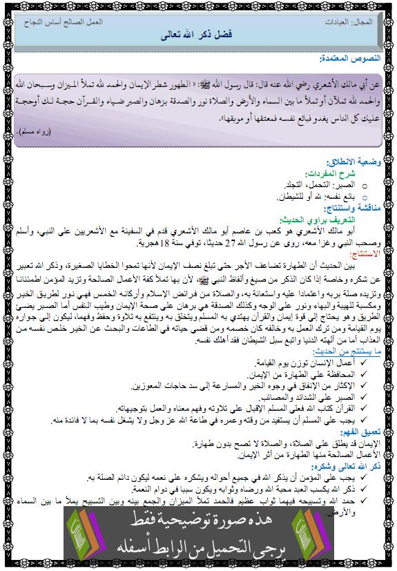 درس التربية الإسلامية فضل ذكر الله تعالى الرابعة متوسط fadl-lah.png