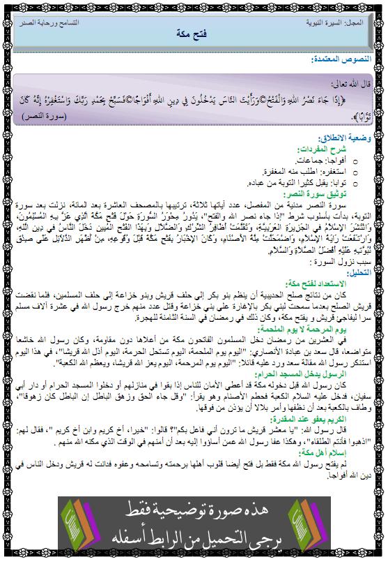 درس التربية الإسلامية فتح مكة الثالثة متوسط fath-maka1.png