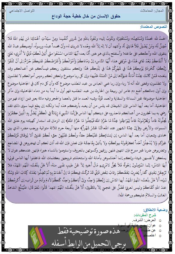 درس التربية الإسلامية حقوق الإنسان من خلال خطبة حجة الوداع hajat-alwada3.png
