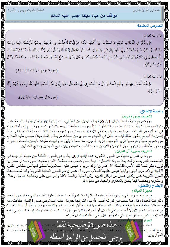 درس التربية الإسلامية مواقف من حياة سيدنا عيسى عليه السلام hayat-issa.png