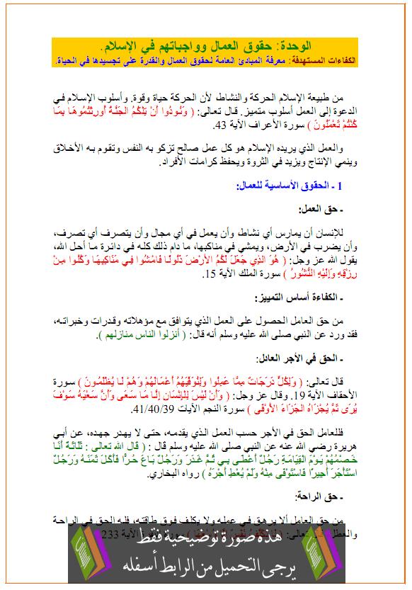 درس العلوم الإسلامية حقوق العمال وواجباتهم في الإسلام hokok-alomal.png