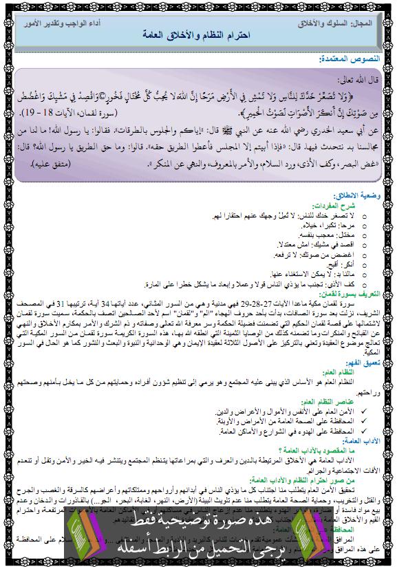 درس التربية الإسلامية احترام النظام والأخلاق العامة ihtiram-anidam.png