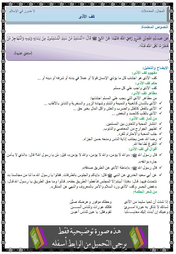 درس التربية الإسلامية كف الأذى الرابعة متوسط kaf-alada.png