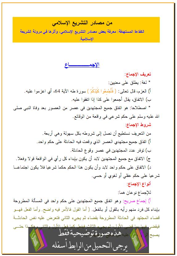 درس العلوم الإسلامية من مصادر التشريع الإسلامي الإجماع، القياس، المصالحة masadir-atachri3.png