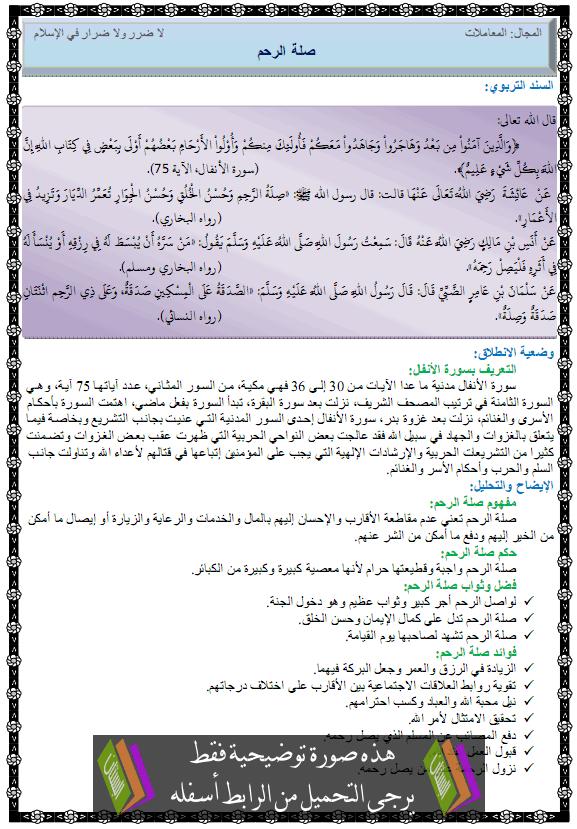 درس التربية الإسلامية صلة الرحم الرابعة متوسط silat-arahim.png