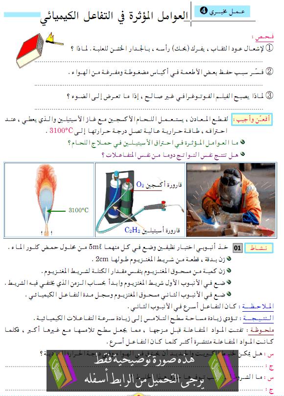 درس العلوم الفيزيائية والتكنولوجيا العوامل المؤثرة في التحوّل الكيميائي taetir-sath-atalamos