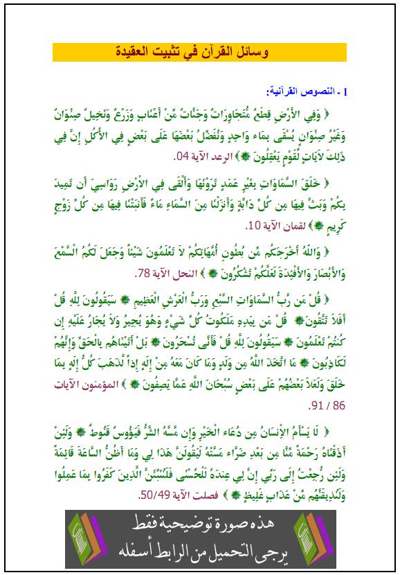 درس العلوم الإسلامية ﻭﺴﺎﺌل ﺍﻟﻘﺭﺁﻥ ﺍﻟﻜﺭﻴﻡ ﻓﻲ ﺘﺜﺒﻴﺕ ﺍﻟﻌﻘ&#65268 tatbit-alakida.png