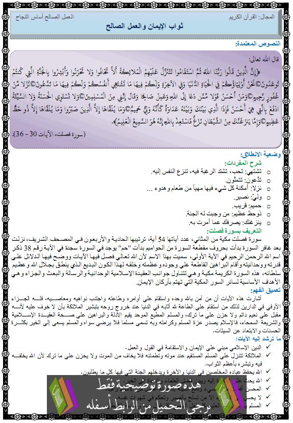 درس التربية الإسلامية ثواب الإيمان والعمل الصالح tawab-aliman.png