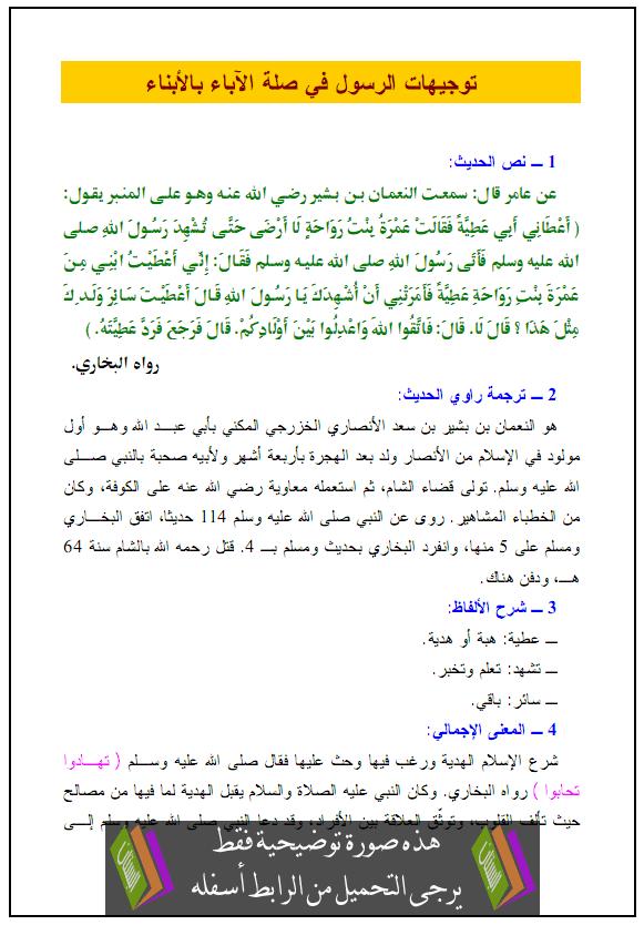 درس العلوم الإسلامية توجيهات الرسول في صلة الآباء بالأبناء الثالثة ثانوي tawjihat-arasol.png