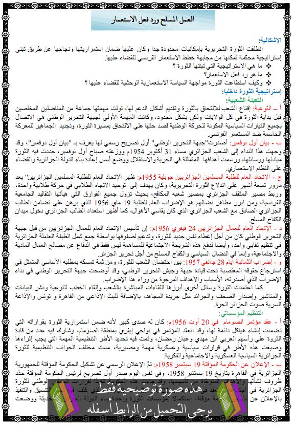 درس التاريخ العمل المسلح ورد فعل الاستعمار الثالثة ثانوي alamal-almosalah.png