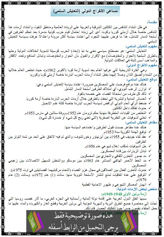 درس التاريخ مساعي الانفراج الدولي الثالثة ثانوي ataaioch-asilmi.png