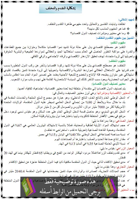 درس الجغرافيا إشكالية التقدم والتخلف الثالثة ثانوي atakadom-atakhalof.p
