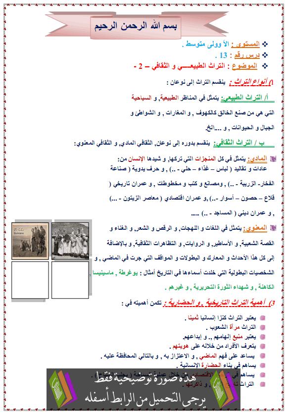 درس التربية المدنية التراث الطبيعي والثقافي الأولى متوسط atorat-atabi3i-ataka