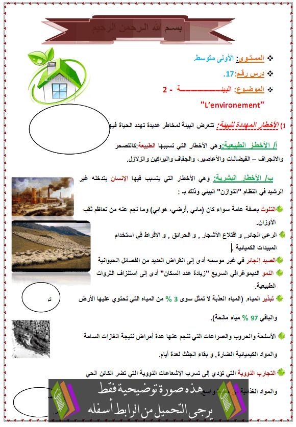 درس التربية المدنية حماية البيئة الأولى متوسط himaiat-albaia.png