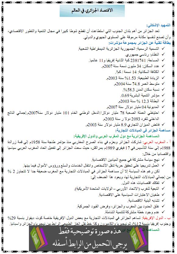 درس الاقتصاد الجزائري في العالم – الثالثة ثانوي علوم تجريبية، رياضيات، تقني رياضي