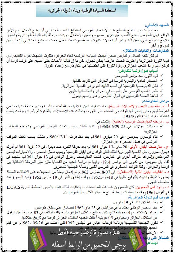 درس التاريخ استعادة السيادة الوطنية وبناء الدولة الجزائرية الثالثة ثانوي isti3adat-asiada.png