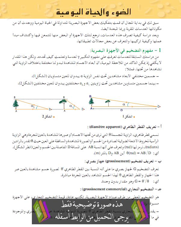 درس العلوم الفيزيائية الضوء والحياة اليومية الثانية ثانوي adawe-walhaiat.png
