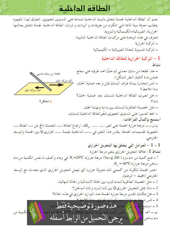 درس العلوم الفيزيائية الطاقة الكامنة الثانية ثانوي ataka-adakhilia1.png