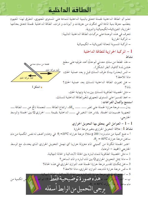 درس العلوم الفيزيائية الطاقة الداخلية الثانية ثانوي ataka-adakhilia2.png