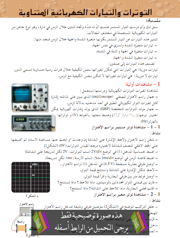 درس العلوم الفيزيائية التيارات والتوترات الكهربائية المتناوبة الثانية ثانوي atayarat-almotanawib