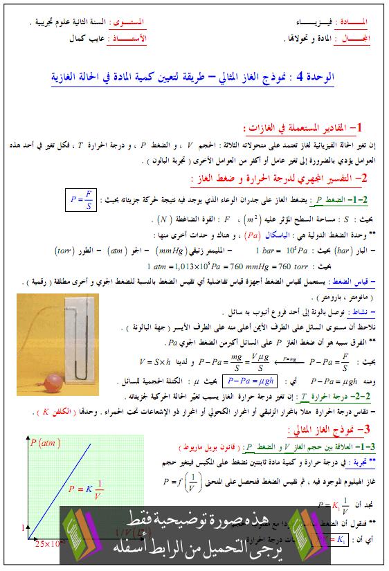 درس نموذج الغاز المثالي - تعيين كمية المادة في الحالة الغازية - الثانية الثانية ثانوي الشعب العلمية