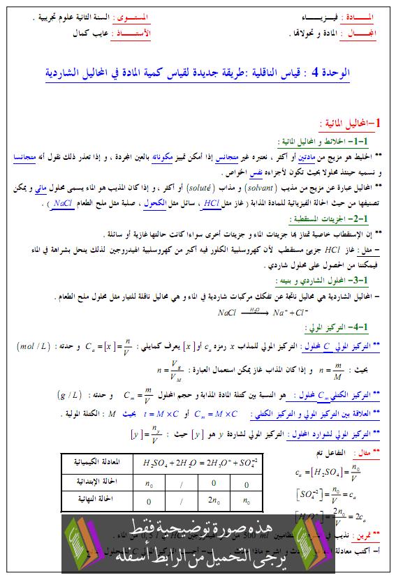 درس العلوم الفيزيائية تعيين كمية المادة عن طريق قياس الناقلية الثانية ثانوي kimiat-almada1.png
