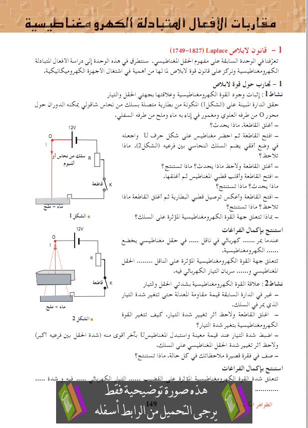 درس العلوم الفيزيائية مقاربات الأفعال المتبادلة الكهرومغناطيسية الثانية ثانوي mokarabat-alaf3al.pn