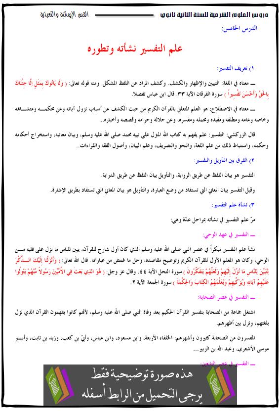درس العلوم الإسلامية علم التفسير نشأته وتطوره الثانية ثانوي 3ilm-atafsir.png