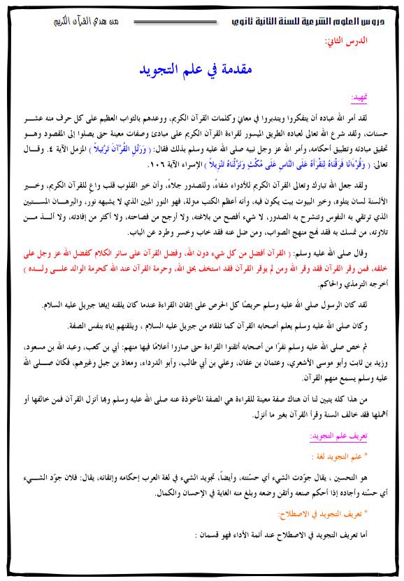 درس العلوم الإسلامية مقدمة في علم التجويد الثانية ثانوي 3ilm-atajwid.png