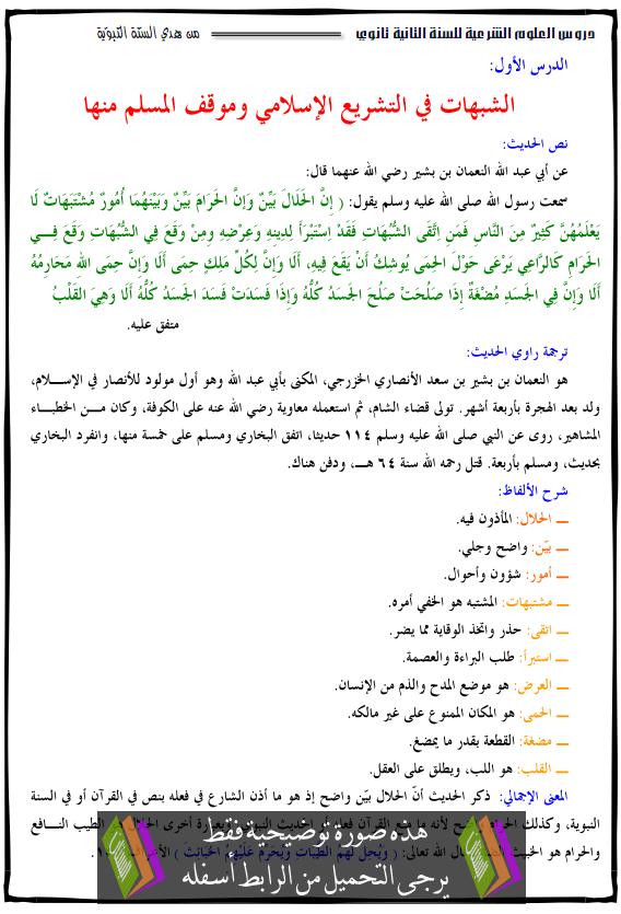 درس العلوم الإسلامية الشبهات في التشريع الإسلامي وموقف المسلم منها الثانية ثانوي achobohat-fi-atachri