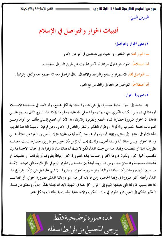 درس أدبيات الحوار والتواصل في الإسلام - الثانية ثانوي جميع الشعب