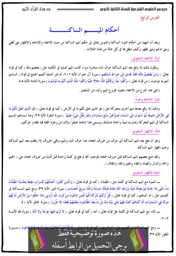 درس العلوم الإسلامية أحكام الميم الساكنة الثانية ثانوي ahkam-almim-asakina.