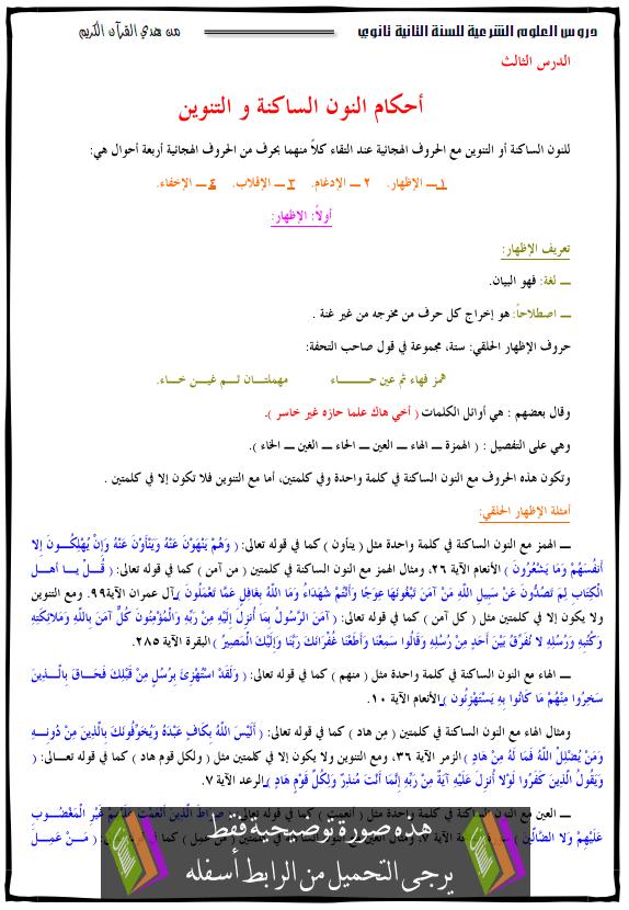 درس العلوم الإسلامية أحكام النون الساكنة والتنوين الثانية ثانوي ahkam-non-sakina.png