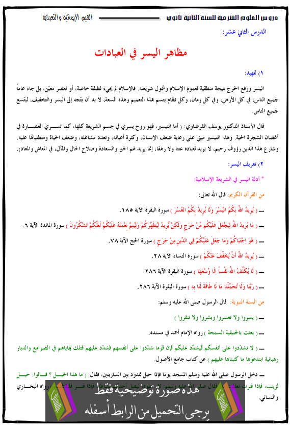 درس العلوم الإسلامية مظاهر اليسر في العبادات الثانية ثانوي aiosr-fi-alibadat.pn