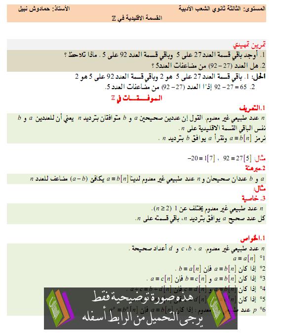 درس القسمة الاقليدية والموافقات قي Z - الثالثة ثانوي الشعب الأدبية